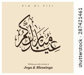 arabic islamic calligraphy of... | Shutterstock .eps vector #287421461