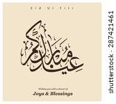 arabic islamic calligraphy of... | Shutterstock .eps vector #287421461