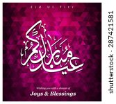 arabic islamic calligraphy of... | Shutterstock .eps vector #287421581