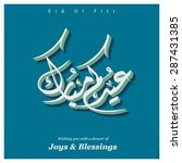 arabic islamic calligraphy of...   Shutterstock .eps vector #287431385