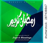 arabic calligraphy text ramazan ...   Shutterstock .eps vector #287438867