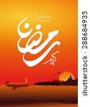 arabic islamic calligraphy of... | Shutterstock .eps vector #288684935