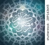 ramadan kareem arabic text with ... | Shutterstock .eps vector #289163645