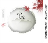 chinese mid autumn festival... | Shutterstock .eps vector #289893809