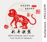 2016 lunar new year greeting... | Shutterstock .eps vector #290113259
