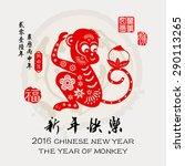 2016 lunar new year greeting... | Shutterstock .eps vector #290113265