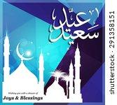 creative decorative arabic eid... | Shutterstock .eps vector #291358151