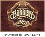 brown vector sign for a barber... | Shutterstock .eps vector #291412745