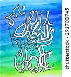 artwork inscription  you... | Shutterstock .eps vector #291700745