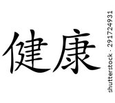 Chinese Symbol For Health