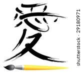 "japanese hieroglyph ""love"" and... | Shutterstock .eps vector #29180971"