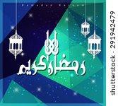 arabic calligraphy ramadan... | Shutterstock .eps vector #291942479