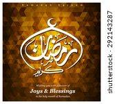 ramadan kareem calligraphy | Shutterstock .eps vector #292143287