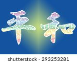 """the outgoing """"peace"""" character...   Shutterstock . vector #293253281"""