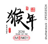 chinese calligraphy 2016... | Shutterstock .eps vector #295353524