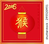 chinese zodiac. 2016 year of... | Shutterstock .eps vector #295520951