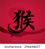 chinese new year 2016   monkey... | Shutterstock .eps vector #296648657