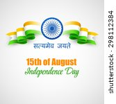 creative indian independence... | Shutterstock .eps vector #298112384