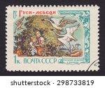 russia   circa 1961  stamp... | Shutterstock . vector #298733819