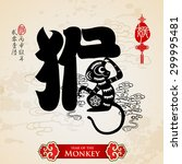 chinese zodiac monkey with... | Shutterstock .eps vector #299995481