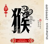 chinese zodiac monkey with... | Shutterstock .eps vector #299995499