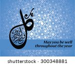 eid greeting vector in...