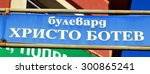 Small photo of SOFIA BULGARIA SEPTEMBER 28 2013: Street sign in cyrillic alphabet. The Cyrillic script is an alphabetic writing system employed across Eastern Europe and north and central Asia
