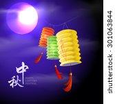 chinese lantern festival image. ... | Shutterstock .eps vector #301063844