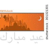 city of mosques 'eid mubarak' ... | Shutterstock .eps vector #301321301
