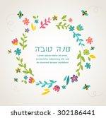 Rosh Hashana Jewish Holiday...