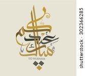 eid mubarak greeting...