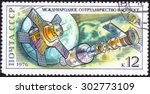 ussr   circa 1976  stamp from... | Shutterstock . vector #302773109