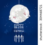 mid autumn lantern festival... | Shutterstock .eps vector #304468721