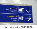International Airport Sign in Arab,French and English language - stock photo