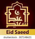 vectors of arabic phrase eid... | Shutterstock .eps vector #307148621