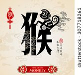 chinese zodiac monkey with... | Shutterstock .eps vector #307718261