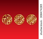 golden chinese good luck... | Shutterstock .eps vector #308474285