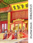 """Small photo of Interior Throne Room in the Hall of Preserving Harmony in the Forbidden City.Inscriptions:""""Emperor, ruling country must follow the principles of the median, fairness, moderation"""". China"""