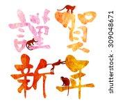 monkey kinga new year greeting... | Shutterstock .eps vector #309048671