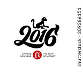 2016   hand lettering. new year ... | Shutterstock .eps vector #309286151