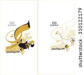 eid mubarak greeting card in... | Shutterstock .eps vector #310122179