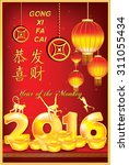 chinese greeting card  also for ... | Shutterstock .eps vector #311055434