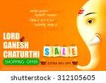 vakratunda mahakaya suryakoti... | Shutterstock .eps vector #312105605