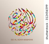 calligraphy of arabic text of... | Shutterstock .eps vector #312456599