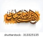 stylish arabic islamic... | Shutterstock .eps vector #313325135