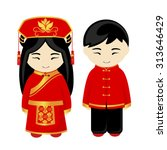 chinese man and chinese woman.... | Shutterstock .eps vector #313646429