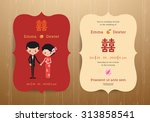 wedding invitation card chinese ... | Shutterstock .eps vector #313858541