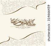 beautiful floral design... | Shutterstock .eps vector #314666459