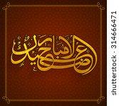 elegant greeting card design... | Shutterstock .eps vector #314666471