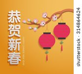 chinese new year background.... | Shutterstock .eps vector #314864624